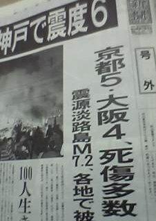 阪神淡路大震災当日の号外