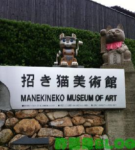招き猫美術館01