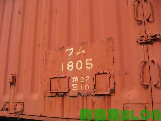 片上鉄道の旧貨車02