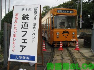 岡山電気軌道・鉄道の日フェア2011