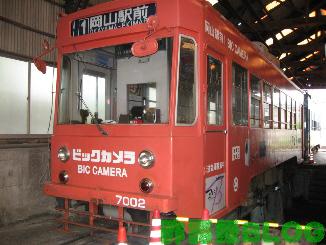 岡山電気軌道7000型01